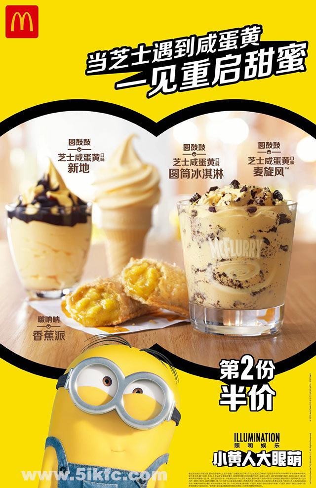 麦当劳甜品全线第二份半价,新品啵呐呐香蕉派、芝士咸蛋黄口味冰淇淋