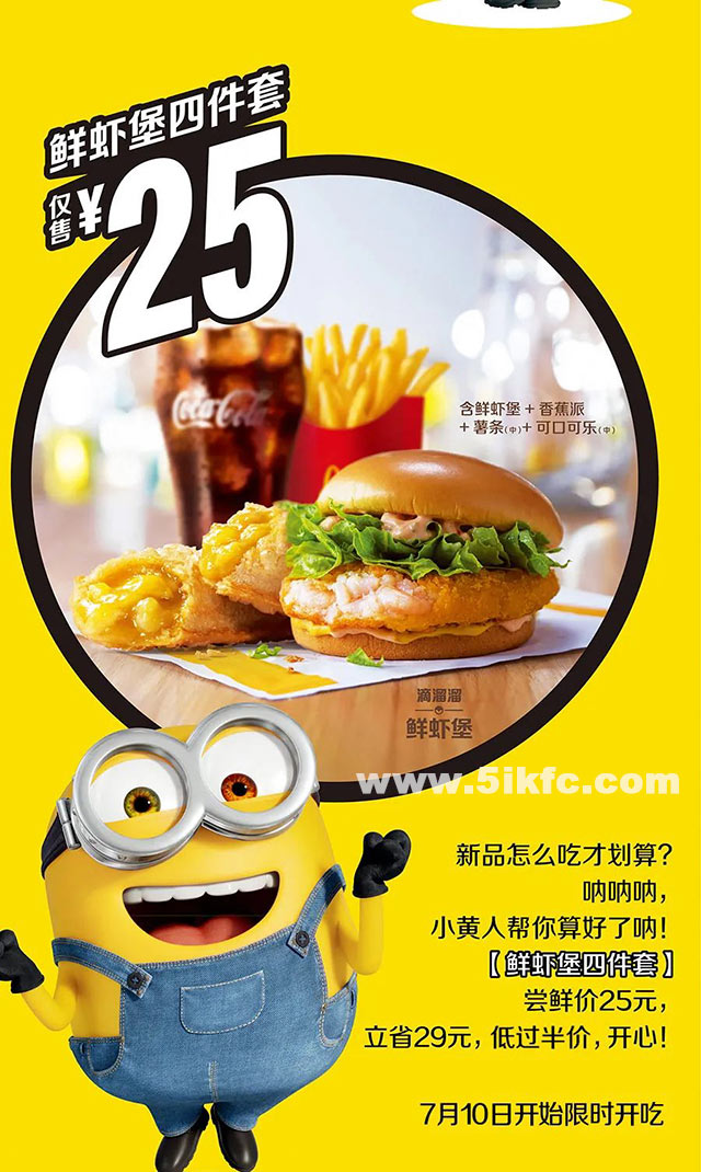 麦当劳半价套餐鲜虾堡四件套,限时尝鲜25元