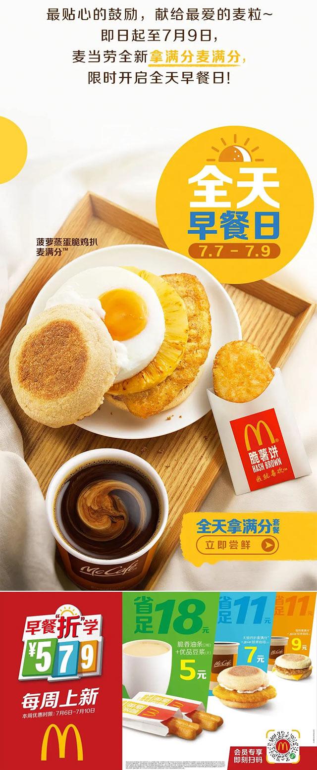 """麦当劳早餐""""折""""学,2020年7月全天早餐日,5/7/9元超值菜单"""