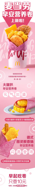 麦当劳早安营养卷上新,每周二早安卷卷日10元吃卷