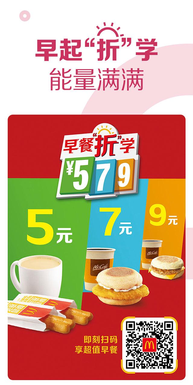 """麦当劳早餐""""折""""学,5元、7元、9元早餐组合"""
