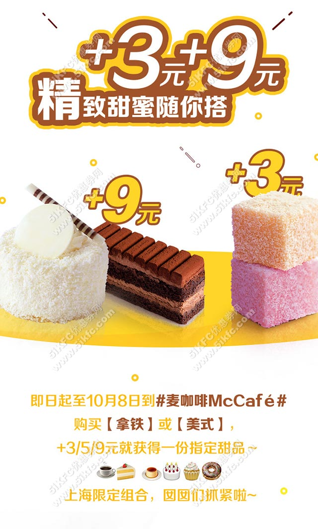 麦当劳上海麦咖啡点拿铁或美式咖啡+3元起就有超多甜品等你挑