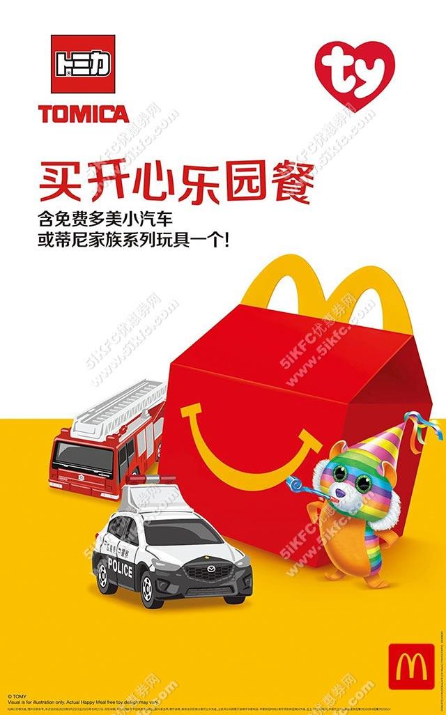 麦当劳开心乐园餐免费多美小汽车或蒂尼家族系列玩具一个