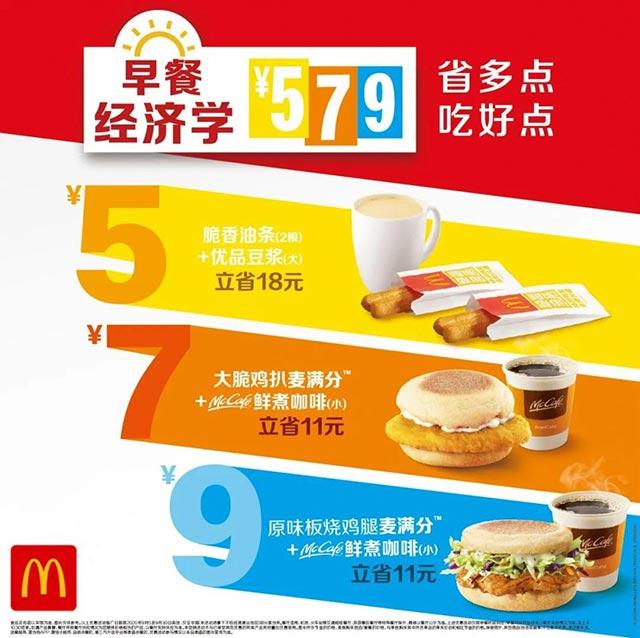 麦当劳5元起早餐经济学,两根脆香油条+优品豆浆 5元