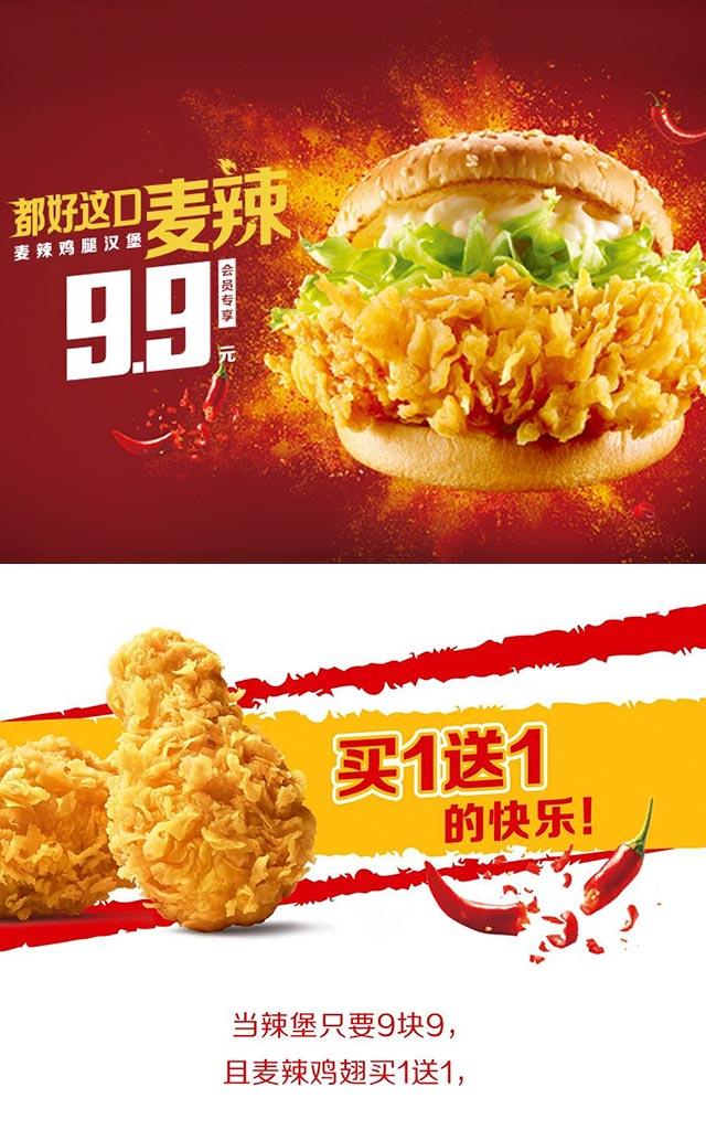 庆开学!麦当劳辣堡9.9元一个月,辣翅买一送一