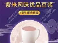 麦当劳早餐+1元升级紫米风味优品豆浆