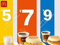 麦当劳早餐5元/7元/9元套餐,早餐经济学省多点吃好点