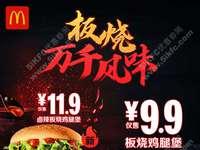 麦当劳板烧鸡腿堡限时9块9,卤辣板烧鸡腿堡11块9