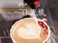 麥當勞麥咖啡玫瑰風味拿鐵免費得LINDOR瑞士蓮軟心牛奶巧克力