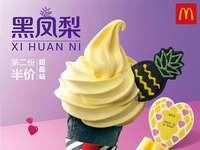 麦当劳甜品站凤梨椰汁冰淇淋第二个半价,华夫筒/新地/麦旋风