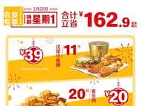 麦当劳周优惠券领取,29元十翅桶 39元小食桶