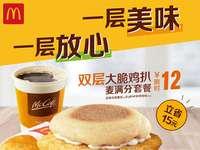 麦当劳早餐立省15元 双层大脆鸡扒麦满分三件套限时12元
