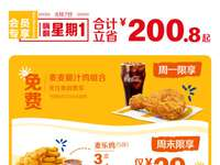 麦当劳周优惠券领取,周一免费限享 买一送一等多款优惠