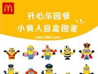 麦当劳70款小黄人盲盒玩具,2020年7月购买开心乐园餐免费得一款盲盒