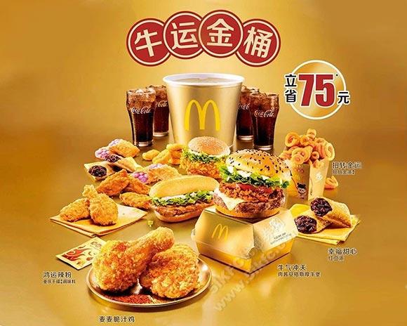 麦当劳2021牛运金桶 立省75元