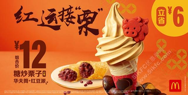 麦当劳下午茶糖炒栗子华夫筒+红豆派组合立省6元 优惠价12元