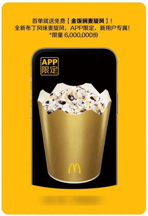 麦当劳0元金饭碗麦旋风,限量免费麦旋风