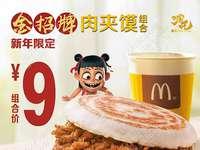 麦当劳肉夹膜2021新年限定组合优惠价9元