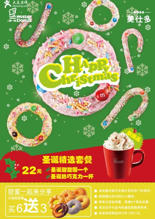 美仕唐纳滋优惠券:2012年12月甜甜圈买6送3