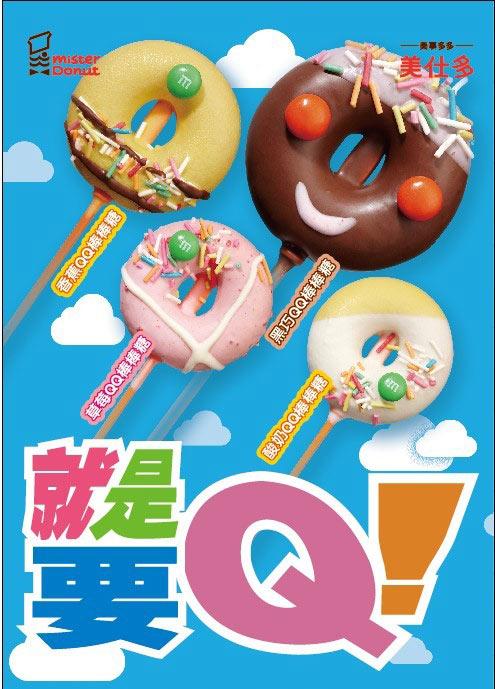 美仕唐纳滋优惠活动:全新QQ棒棒糖,每款售价均为7元