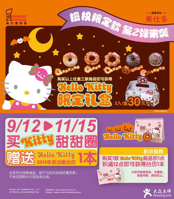 美仕唐纳滋2013年9月10月购指定商品可获得Hello Kitty限定礼盒
