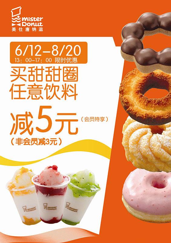 美仕唐纳滋优惠:买甜甜圈任意饮料会员特享省5元,非会员省3元