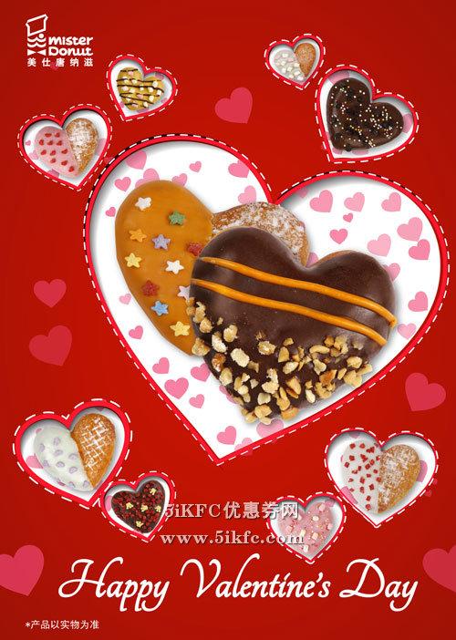 美仕唐纳滋双心系列甜甜圈情人节限定,成双成对爱意分享