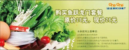 购1品1品跃龙门套餐原价29元2010年12月凭优惠券省3元