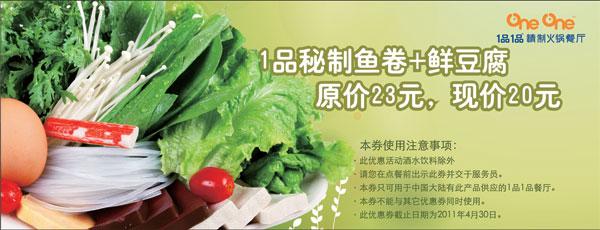 1品1品秘制鱼卷+鲜豆腐2011年3月4月凭优惠券省3元,优惠价20元
