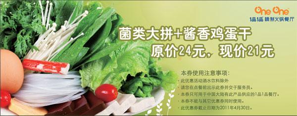 1品1品菌类大拼+酱香鸡蛋干2011年3月4月凭优惠券省3元,优惠价21元