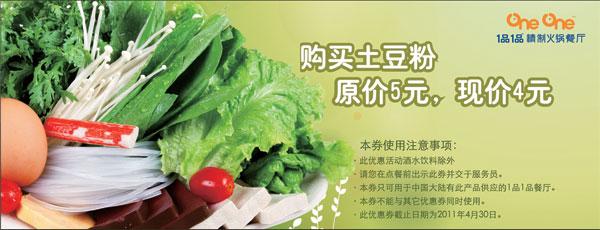 1品1品2011年3月4月凭优惠券购买土豆粉优惠价4元,原价5元
