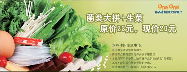 1品1品优惠券2011年5月6月菌类大拼+生菜优惠价20元原价23元