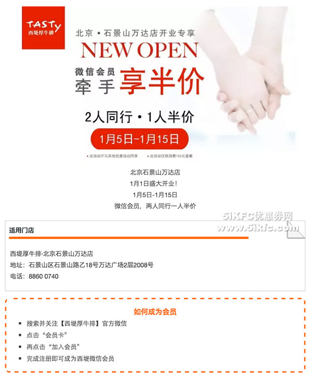 西堤牛排北京新店優惠,微信會員2人同行1人半價
