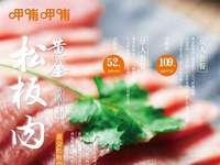 呷哺呷哺黄金松板肉全新美味上市,售价22元,套餐52元起