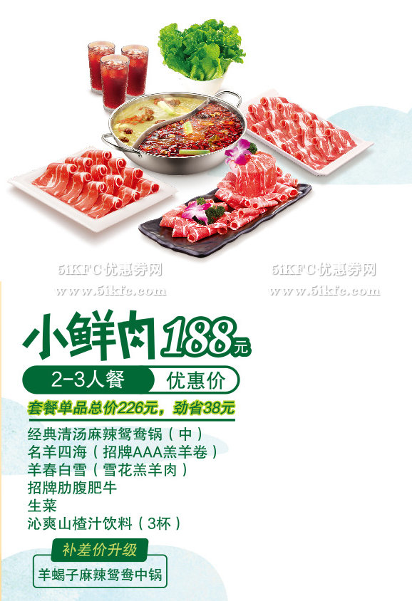 小肥羊小鲜肉2-3人套餐优惠价188元,劲省38元起