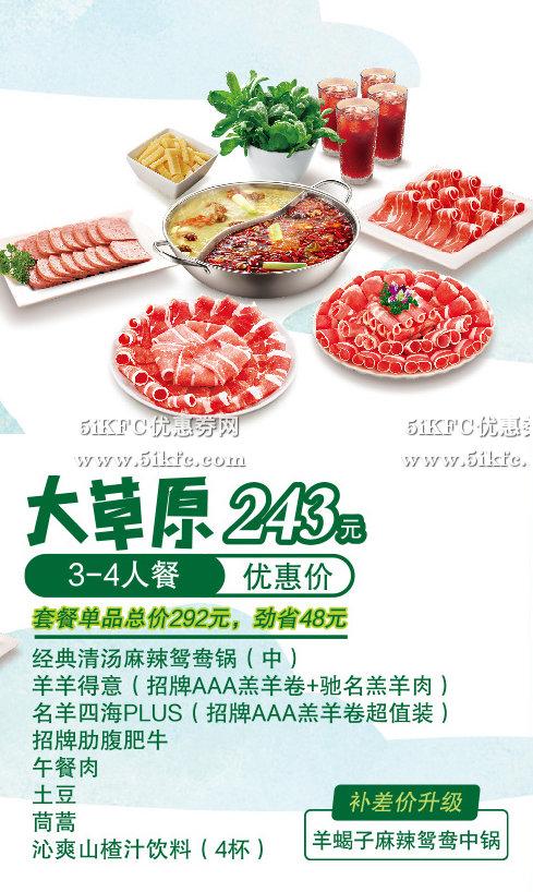 小肥羊大草原3-4人套餐优惠价243元,劲省48元起