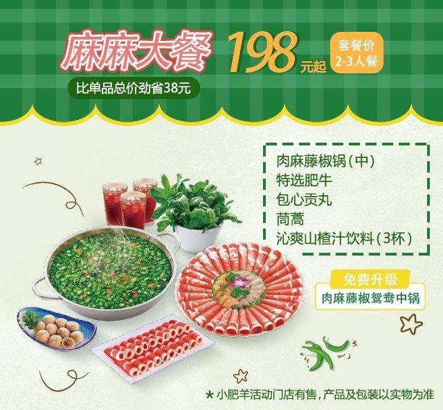 小肥羊麻麻大餐2-3人套餐优惠价198元起