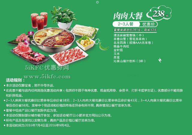 小肥羊2-3人套餐肉肉大餐优惠价238元,劲省43元起