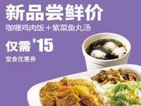 W01 咖喱鸡肉饭+紫菜鱼丸汤 2017年3月4月5月凭永和大王优惠券15元