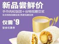 W02 手作肉松饭团+谷物现磨豆浆 2017年3月4月5月凭永和大王优惠券9元