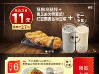 永和大王优惠券套餐2019年10月11月卡券领取,面、饭、鸡排套餐22元起