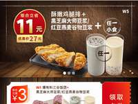 永和大王早餐优惠券2020年1月2月卡券领取,豆浆油条饭团