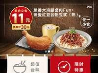 永和大王限时特惠优惠券2019年1月2月卡券领取,组合套餐优惠价27元起