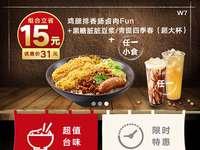 永和大王豆浆甜筒优惠券2019年5月至10月卡券领取
