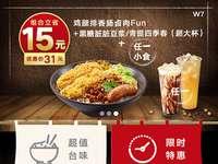 永和大王面饭套餐优惠券2019年5月至10月限时特惠卡券领取