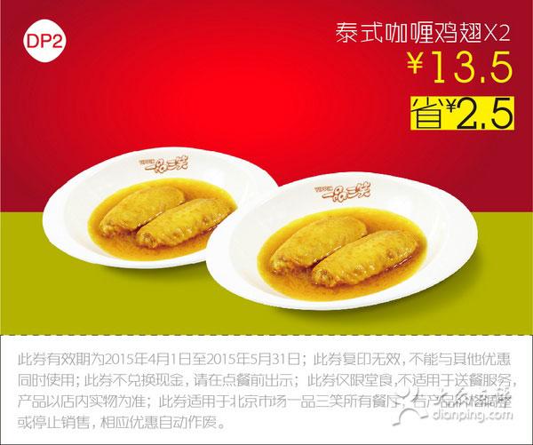 一品三笑優惠券:DP2 泰式咖喱雞翅2份 2015年4月優惠價13.5元,省2.5元起