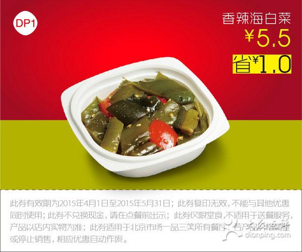 一品三笑優惠券:DP1 香辣海白菜 2015年4月優惠價5.5元,省1元起