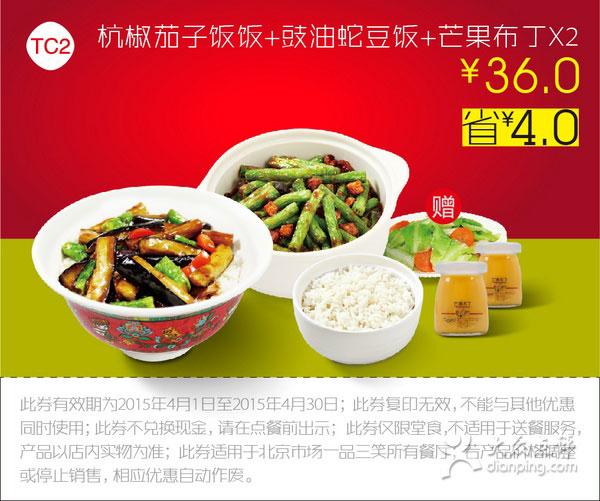 一品三笑優惠券:TC2 杭椒茄子飯+豉油蛇豆飯+芒果布丁2份 2015年4月優惠價36元,省4元起