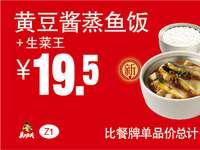 Z1 黄豆酱蒸鱼饭+生菜王 2017年1月2月3月凭真功夫优惠券19.5元