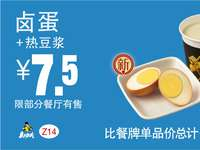 Z14 下午茶 卤蛋+热豆浆 2017年1月2月3月凭真功夫优惠券7.5元